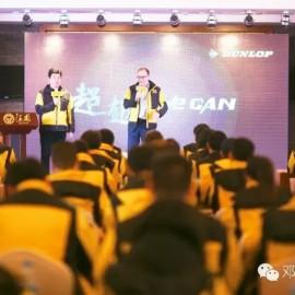 """""""超越,We can""""— 邓禄普2016经销商大会顺利举行"""