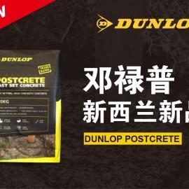 邓禄普新品-来自新西兰的你-DUNLOP Postcrete!