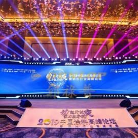 """2019中国防水行业高峰论坛 邓禄普荣膺""""家装防水影响力品牌""""TOP10"""