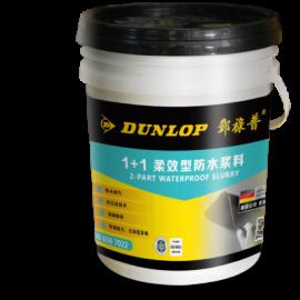 1+1柔效型防水浆料