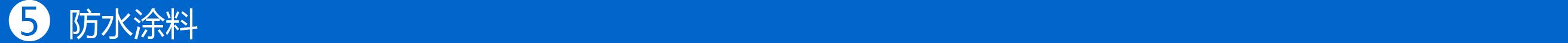 涂料蓝-01